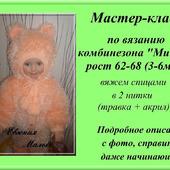 """Мастер-класс комбинезон """"Мишка"""""""