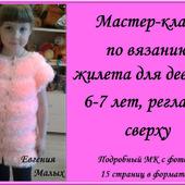 Мастер-класс - жилет для девочки