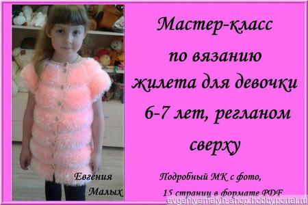 Мастер-класс - жилет для девочки ручной работы на заказ