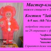 """Мастер-класс - костюм """"Зайка"""""""