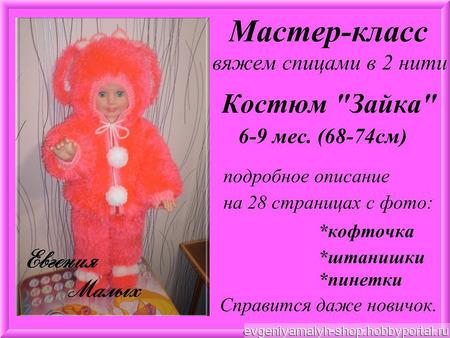 "Мастер-класс - костюм ""Зайка"" ручной работы на заказ"