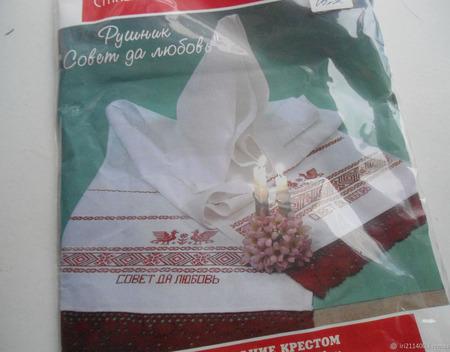"""Набор для вышивки """"Рушник Совет да любовь"""" ручной работы на заказ"""