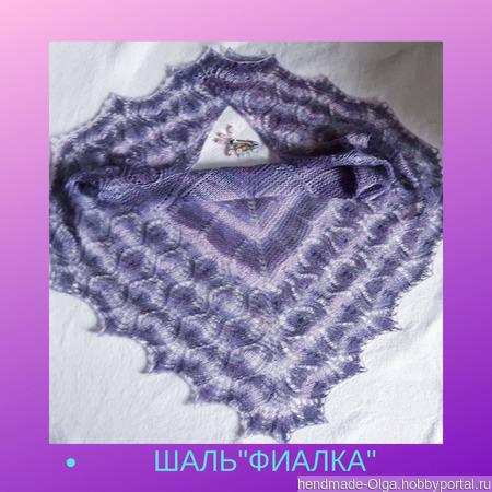 "Ажурная шаль ""Фиалка"" ручной работы на заказ"