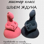 Мастер-класс по пошиву мягкой игрушки Ждун