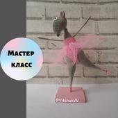 """Мастер-класс """"Мышь-балерина"""""""