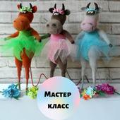 """Мастер-класс """"Корова Балерина"""""""