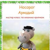 """Мастер-класс """"Носорог Аркадий"""""""