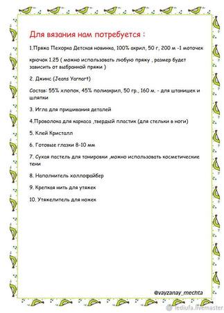 "Мастер-класс ""Носорог Аркадий"" ручной работы на заказ"