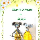 "Мастер-класс ""Марик сухарик и Мыша"""