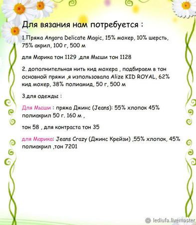 """Мастер-класс """"Марик сухарик и Мыша"""" ручной работы на заказ"""