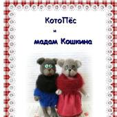 """Мастер-класс """"КотоПёс и мадам Кошкина"""""""