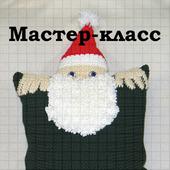 Мастер-класс по вязанию новогодней наволочки «Дед Мороз» с карманом для подарков