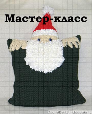 Мастер-класс по вязанию новогодней наволочки «Дед Мороз» с карманом для подарков ручной работы на заказ