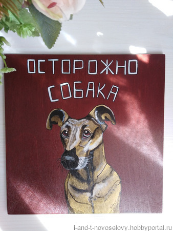 """Табличка """"Осторожно собака"""" ручной работы на заказ"""