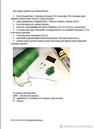 МК Серьги-гвоздики (пуссеты) из бисера крючком ручной работы на заказ