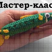 Мастер-класс по вязанию рыбы щуки для начинающих