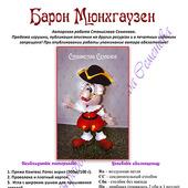 """Мастер-класс """"Барон Мюнхгаузен"""""""