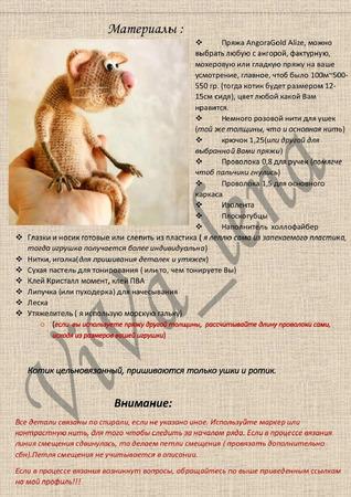 Кот Сидидома ручной работы на заказ