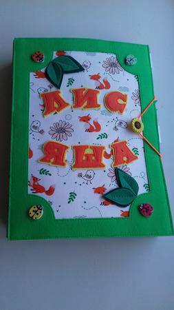 "Книжка планшет ""Лис Яша"" ручной работы на заказ"