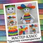 """Мастер-класс по созданию вязаной игрушки """"Цветик-семицветик"""""""