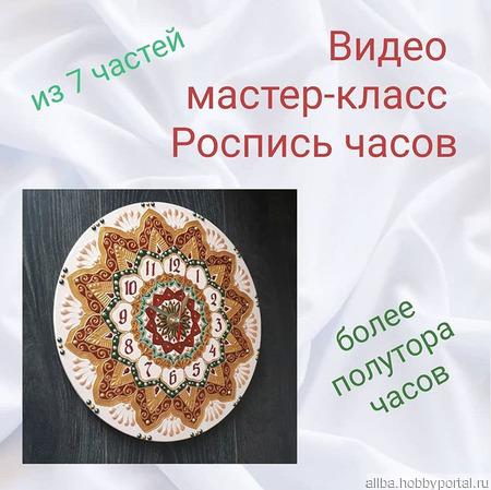 """Видео мастер-класс """"Роспись часов"""" ручной работы на заказ"""