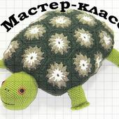 Мастер-класс по вязанию подушки-игрушки «Черепаха»
