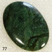 Змеевик - натуральный камень   57 х 41 х 5 мм