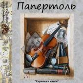 """Папертоль """"Скрипка и книги"""""""
