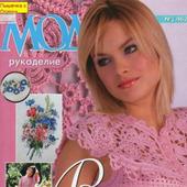 Журнал Мод Рукоделие №462
