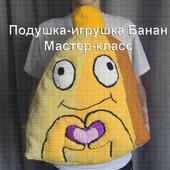Мастер-класс по вязанию подушки-игрушки «Банан»