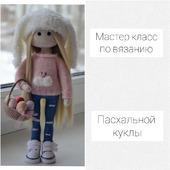 Мастер-класс по вязанию куклы в костюме Пасхального Зайчика