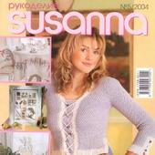 Журнал Сусанна № 5, 2004г.
