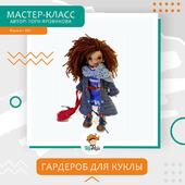 """Мастер-класс """"Гардероб для куклы"""""""