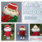 "МК по вязанию игрушки ""Дед Мороз"""