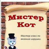 """Мастер-класс """"Мистер Кот. Вязаная игрушка"""""""