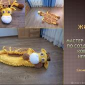"""Мастер-класс """"Жираф. Коврик-игрушка"""""""