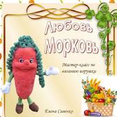 """Мастер-класс """"Любовь Морковь, вязаная игрушка"""""""