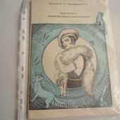 Книги винтажные: Выделка меха. Пошив головных уборов