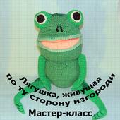Мастер-класс по вязанию мягкой игрушки «Лягушка, живущая по ту сторону изгороди»