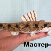 Мастер-класс по вязанию мягкой игрушки «Рыба пескарь»
