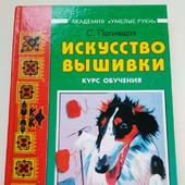 """Книга """"Искусство Вышивки"""" курс обучения"""