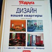Книга Дизайн вашей квартиры Гизела Ватерман