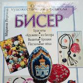 Книга Бисер Основы художественного ремесла