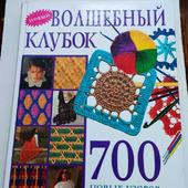 Книга Волшебный клубок 700 новых узоров крючком