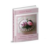 Мастер-класс по вышивке игольницы с дицентрой и розой