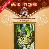 """Схема для вышивки крестиком """"Леопард"""" - Артикул: 0163"""
