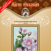 "Схема для вышивки ""Розы"" -  Артикул: 0168"
