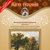"""Схема для вышивки """"Пейзаж по картине Б.К. Куккука"""" - Артикул: 0165"""