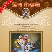 """Схема для вышивки """"Цветы на столе"""" - Артикул: 0164"""