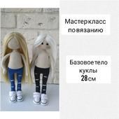 Мастер класс по вязанию тела куклы